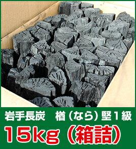 岩手木炭長炭楢(なら)1級 15kg(箱詰)