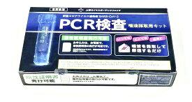 ※領収書発行可・1個セット※三重包装対応 PCR検査 唾液採取用検査キット PCR検査キット pcr唾液検査キット 指定PCR検査医院:上野ロイヤルガーデンクリニック