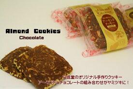 アーモンドクッキー ショコラ 2枚入り