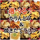 かりんとう&ラスク4種お試しセット