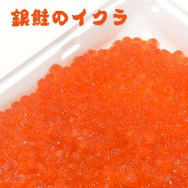 お取り寄せグルメチリ産銀鮭の小粒イクラ醤油漬け 250g内祝い お返し お祝い お土産