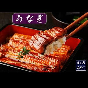 お取り寄せグルメ特大肉厚 うなぎ蒲焼き 3串 420g 日本食研のタレ付き 中国産