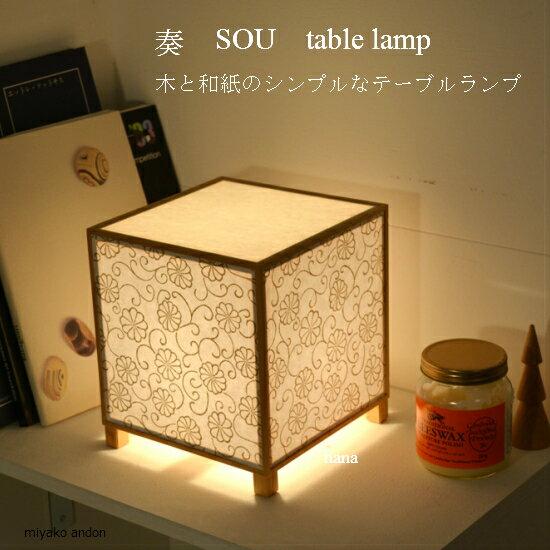 テーブルランプ 奏SOU(はな)木と和紙の優しいあかり 職人手作りの行灯 日本製 和風照明 スタンド照明 フロアスタンド 照明 ライト インテリア お引越し祝い モダン和風 行灯 和紙照明 置き照明 都行燈 新生活