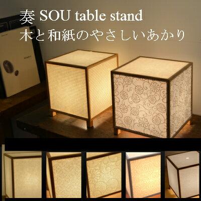 【送料込】和紙行燈 盆提灯 奏SOU 木と和紙の優しい癒しのあかり 職人手作りの行灯 日本製