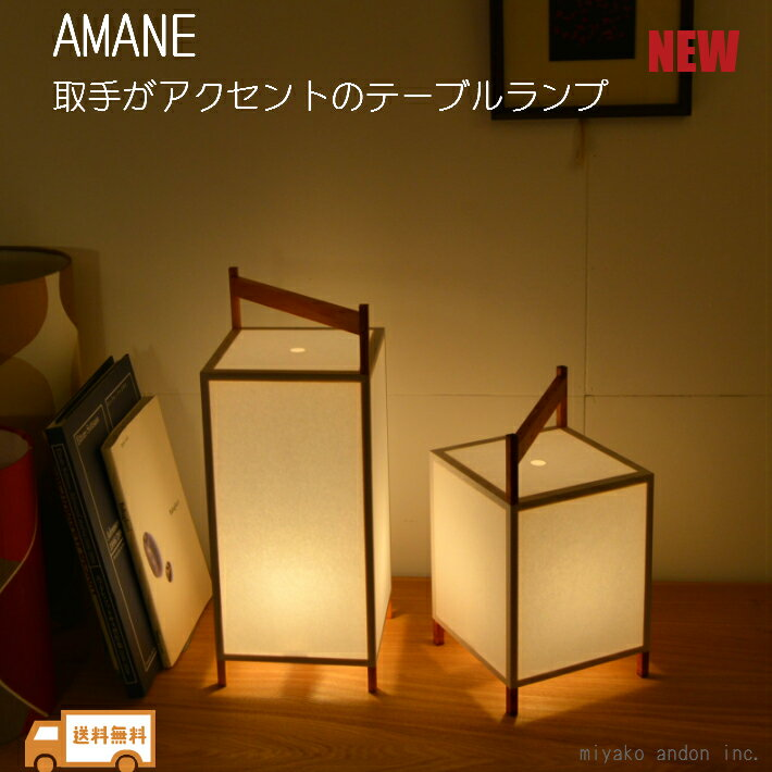 Paste table l& AMANE (L) Japan-made artisan hand made sturdy Japanese- style acrylic sheet every other floor l& light lighting floor stand table stand ... & simple lights store Japanese style lighting products manufacturer ... azcodes.com