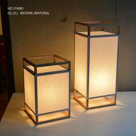 【送料無料】テーブルランプ HDスタンド(L)日本製 丈夫な和紙入り塩ビシート貼り フロアランプ スタンド照明 和風照明 行灯 あんどん インテリア おもてなしの灯り ベッドルーム 和室 リビング 和風スタンド テーブルライト 都行燈