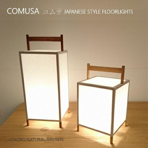 【送料無料】テーブルランプ COMUSA(S) 日本製 職人手作り 丈夫な和紙入り塩ビシート貼り フロアランプ 置き照明 行燈 行灯 和モダン 和室 リビング