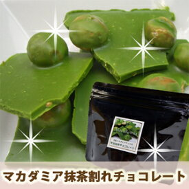 【訳あり】【割れチョコ】マカダミア抹茶チョコレート130g 3袋セット ポイント5倍♪