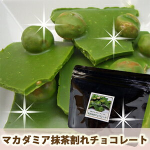 【訳あり】【割れチョコ】マカダミア抹茶チョコレート130g 2袋セット ポイント2倍♪