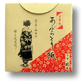 【送料無料】「京舞妓 あぶらとり紙20枚入×3冊セット」京都 伝統 舞妓 高級 ふるや紙 オイルコントロール