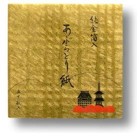 【送料無料】「金箔入り あぶらとり紙 50枚×3冊セット」京都 伝統 舞妓 高級 ふるや紙 オイルコントロール