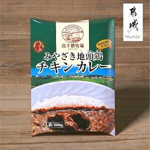 地頭鶏カレー【株式会社 高千穂牧場】