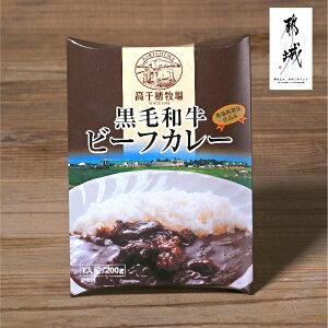 黒毛和牛カレー【株式会社 高千穂牧場】