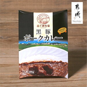 ポークカレー【株式会社 高千穂牧場】