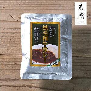 宮崎県産黒毛和牛カレー160g【ばあちゃん本舗株式会社】