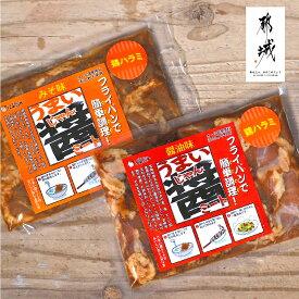 うまい醤ミート鶏ハラミ200g【ばあちゃん本舗株式会社】