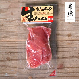 観音池ポークモモ生ハム120g【ばあちゃん本舗株式会社】