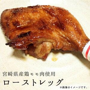 ローストレッグ 単品 1個入り モモ肉 クリスマス 骨あり 宮崎県産鶏 美味しい ギフト プレゼント 都城 宮崎 鶏肉 冷凍 クール便 簡単・美味しい お肉 ギフト 贈り物 クリスマス もも肉 都城