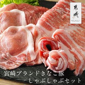 【送料無料】宮崎ブランドきなこ豚しゃぶ3kgセット宮崎県産豚肉【株式会社はざま牧場】しゃぶしゃぶ用お肉 お肉 ブランド豚 3キロ 冷しゃぶ 豚しゃぶ 生姜焼き バラ ロース 二つの部位を食
