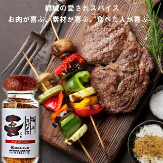 """It is the best spice which it is possible for with a steak, roasted meat, a barbecued chicken, soup, salad, fried rice, the usual dish which blended 15 kinds including salt, pepper, the garlic paprika red onion to finest spice """"joy"""" (joy) powder soy sauc"""