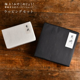 極上!みやこのじょう!オリジナルラッピングセット プレゼント ギフトボックス ラッピング用紙