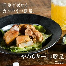 やわらか一口豚足220g【株式会社栗山ノーサン】
