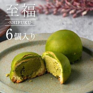 至福 -SHIFUKU- 6個入り 有機JAS認定茶園の都城産お茶を使用した焼菓子です 煎茶を使用し抹茶とは異なる風味を楽しむことができます。都城銘菓 焼き菓子 お饅頭 手土産 ギフト プレゼント 常