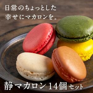 静マカロン14個セット洋菓子 送料別 アーモンド チョコベースとバターベースのクリームに、レーズンやくるみをアクセントではさんでいます。 有限会社ミロワール南香
