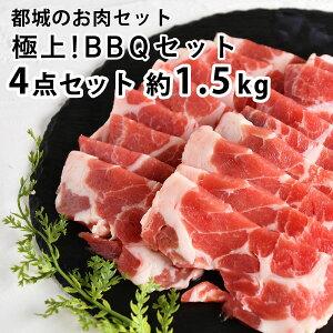 極上!BBQ4点セット 焼肉セット 牛肉 宮崎牛 贈り物 ギフト お祝い 約1.5kg グルメ お取り寄せ 食材 バーベキュー4点セット バーベキューセット バーベキュー 肉 豚肩ロース バラ肉 豚肉 鶏肉