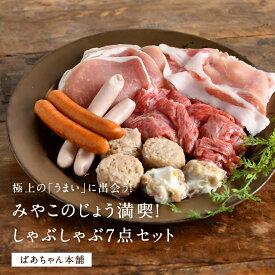 みやこのじょう満喫!しゃぶしゃぶ7点セット(ばあちゃん本舗) 合計2.28kgセット(6〜7人前) お肉 ギフト 宮崎牛サーロインスライス 豚ローススライス 豚じゃが団子 観音池ポーク 都城産 冷凍便