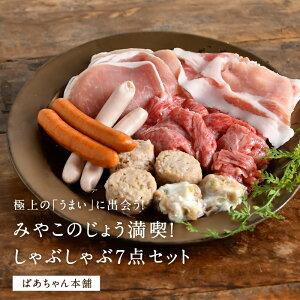 みやこのじょう満喫!しゃぶしゃぶ7点セット(ばあちゃん本舗) 合計2.28kgセット(6〜7人前) お肉 ギフト 宮崎牛サーロインスライス 豚ローススライス 若鶏モモカット肉 肉だんご スモー