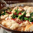 【送料無料】国産和牛もつ鍋用 牛小腸(3〜5人前)牛小腸500g宮崎県産牛肉