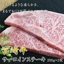宮崎牛サーロインステーキ約200g×2枚 サーロイン ステーキ肉 ロース肉 宮崎牛 合計400g 400グラム ボリューム満点 …