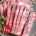 宮崎牛ローススライス1kg 500g×2パック 牛肉 宮崎牛 国産 ロース肉 スライス 薄切り 鍋 しゃぶしゃぶ 牛丼 500グラム…