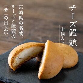 チーズ饅頭10個入り 宮崎名物 しっとりやわらかい ナチュラルチーズ 昭栄堂 ティータイム お土産 贈答 手土産 ギフト プレゼント