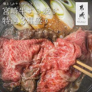 【送料無料】宮崎牛すき焼きセット3種盛り2kg(5〜7人前)ローススライス600g×モモスライス600g×バラスライス800g宮崎県産牛肉