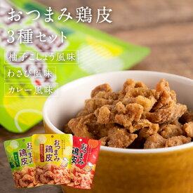 おつまみ鶏皮 3種セットわさび味・柚子こしょう風味・カレー風味国産の鶏皮を使用した、カリカリ食感でクセになる味わいです。【ネオフーズ竹森】