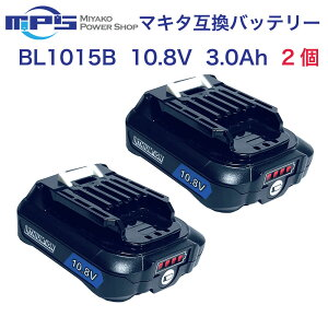 BL1015 2個セット 10.8v(12V兼用) 3.0Ah 3000mAh マキタ 互換 バッテリー リチウムイオン蓄電池 インパクトドライバー 電動工具 ハンディー 掃除機 コードレス クリーナー 交換用電池 マキタ 純正 互