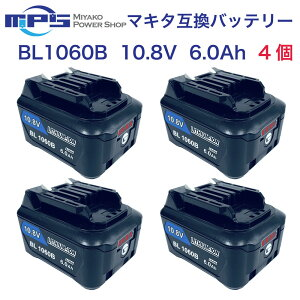 BL1060B 4個セット マキタ 10.8v(12V兼用) 6.0Ah 6000mAh マキタ 互換 バッテリー 残量表示付き リチウムイオン 蓄電池 ハンディー 掃除機 コードレス クリーナー インパクトドライバー 電動工具 交換