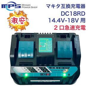 マキタ 充電器 DC18RD 2口急速充電器 DC18RD 対応 互換 7.2V?18V 7A リチウムイオン バッテリー用充電器 マキタ DC18RD電動工具用 2個同時充電可 充電器 マキタ 14.4V 18V バッテリー BL1430 BL1450 BL1460 BL1830