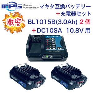 BL1015B 2個 + DC10SA 10.8v 3.0Ah 3000mAh マキタ 互換 バッテリー + 互換 充電器 セット リチウムイオン 蓄電池 電動工具 ハンディー 掃除機 コードレス クリーナー 交換用電池 マキタ 純正 対応 マキタ