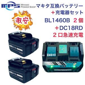 BL1460B 2個 + DC18RD 1個 2口付き充電器 マキタ 14.4v 6.0Ah 6000mAh マキタ 互換 バッテリー 充電器 セット リチウムイオン 蓄電池 インパクトドライバー ドリル 草刈機 電動工具 ハンディー 掃除機