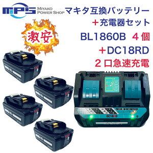 BL1860B 4個 + DC18RD 2口付き充電器 マキタ 互換 バッテリー 充電器 セット 18v 6.0Ah 6000mAh リチウムイオン 蓄電池 14.4v 〜 18v 充電器 インパクトドライバー ドリル 草刈機 ブロワー 電動工具 ハン