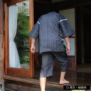 甚平(じんべい)■麻混先染しじら織紳士甚平ロングパンツ仕様【男衆和楽】[父の日ギフト]