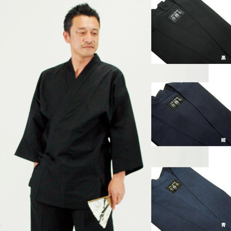 作務衣(さむえ)日本製■本場久留米織 先染め作務衣 綿100% (濃紺・黒色・青色)