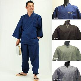作務衣(さむえ)■麻混 先染作務衣 麻55%綿45%(4色・S/M/L/LL)
