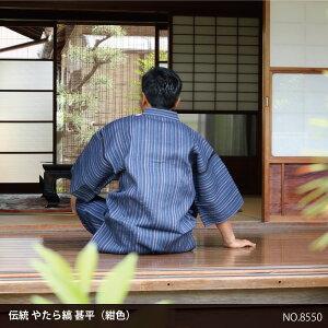甚平(じんべい)■紳士甚平【伝統やたら縞しじら織甚平】(ギフトボックス)8550