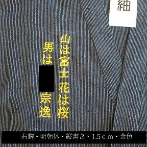 刺繍名入れ・ネームサービス(ロゴなし・5文字まで)