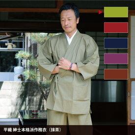作務衣(さむえ)■平織 男女兼用 本格派作務衣 綿100%(5色・S/M/L/LL/3L)