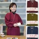【小格子織 婦人用作務衣】綿100%作務衣(エンジ・からし色・薄紺色)